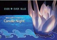 Candlenight20090614_01